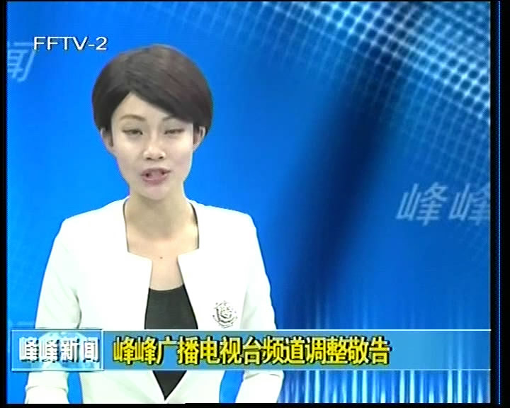 峰峰广播电视台频道调整敬告