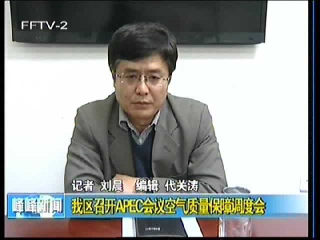 我区召开APEC会议空气质量保障调度会