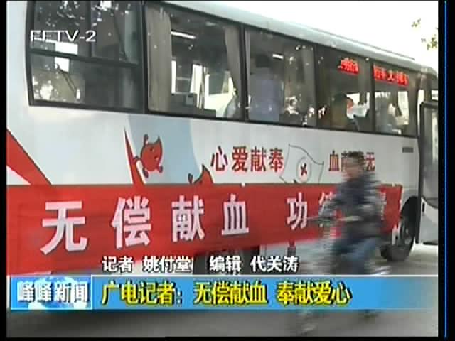 广电记者:无偿献血 奉献爱心
