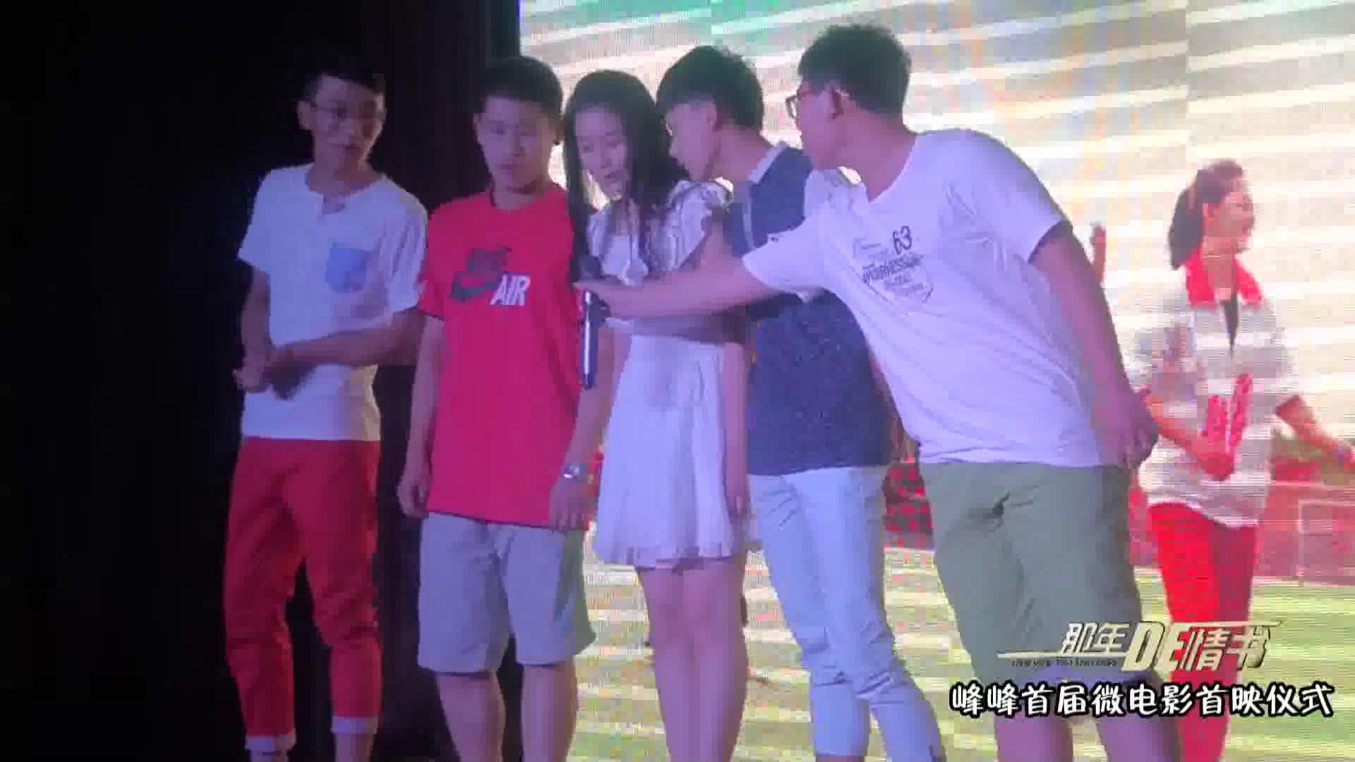 峰峰微电影《那年的情书》发布会视频完整版