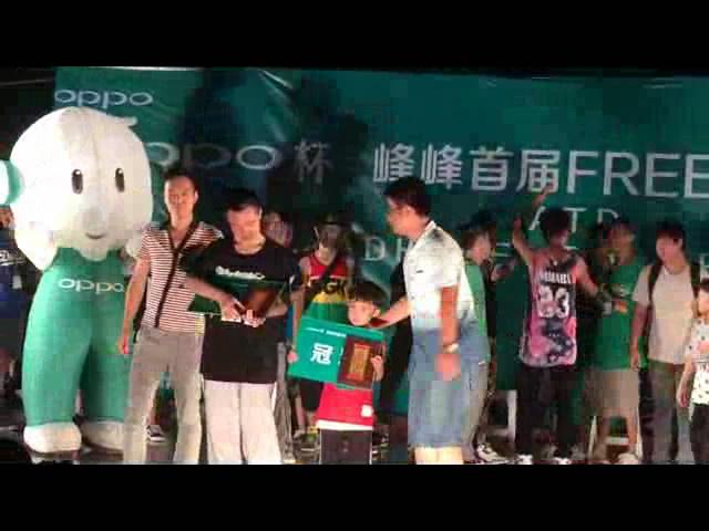 峰峰街舞大赛成人组、少儿组冠亚军颁奖视频