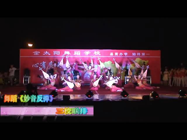 2014汇报演出舞蹈《妙音反弹》三校联排