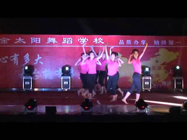 2014汇报演出舞蹈《舞动的青春》春光免费班