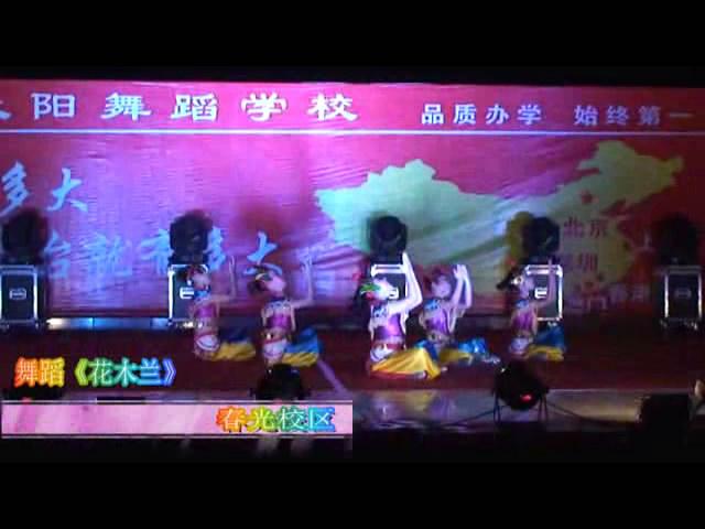 2014汇报演出舞蹈《花木兰》春光校区