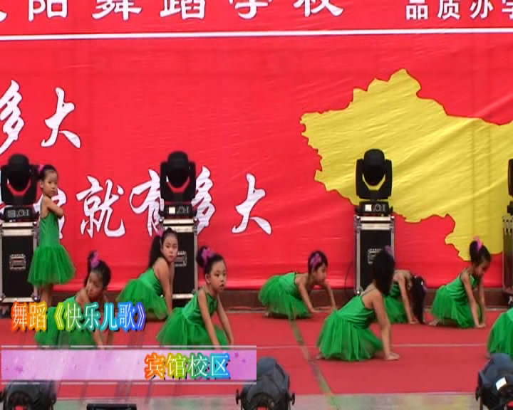 金太阳2014汇报演出幼儿场《快乐儿歌》宾馆校区