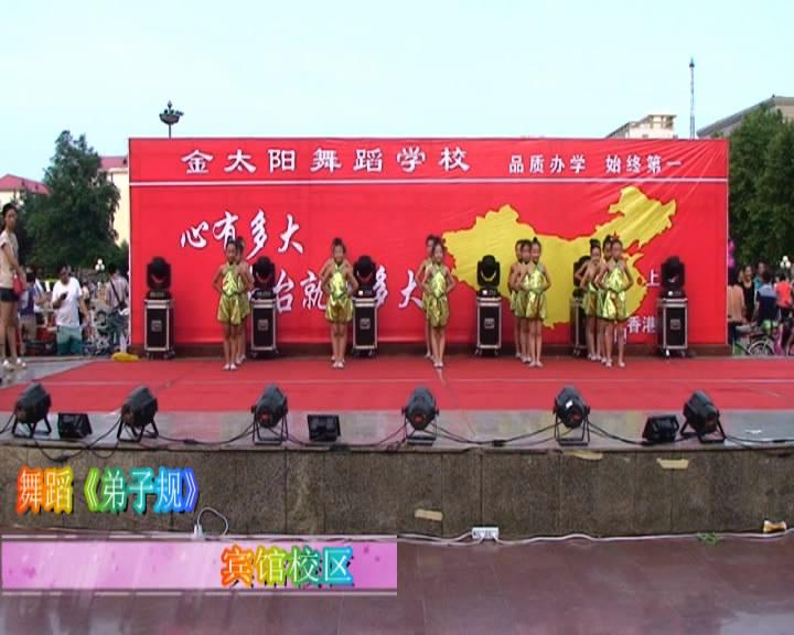 金太阳2014汇报演出幼儿场《弟子规》宾馆校区