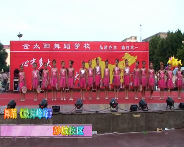 金太阳2014汇报演出幼儿场《鼓舞峰峰》彭城校区