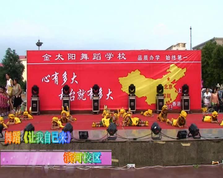 金太阳2014汇报演出幼儿场《让我自己来》滨河校区