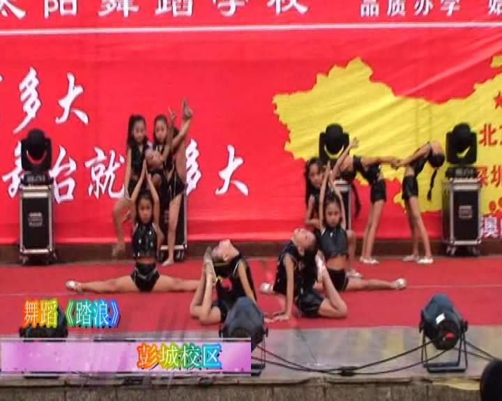 金太阳2014汇报演出幼儿场《踏浪》彭城校区