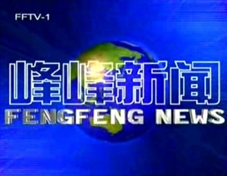 峰峰新闻联播2014年10月20日
