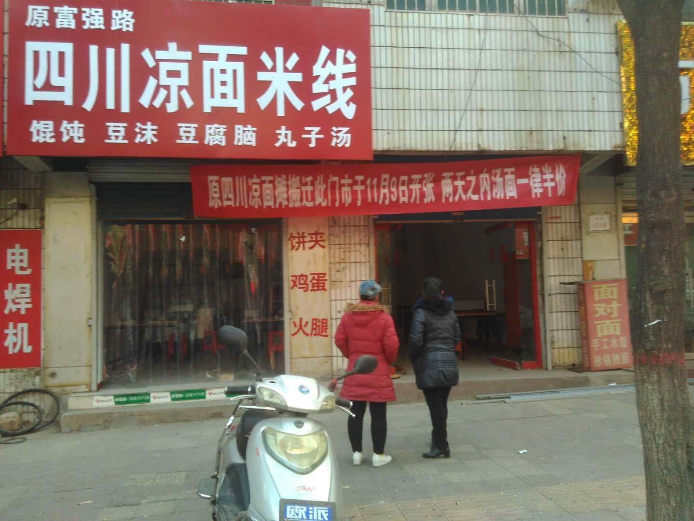 富强路原四川凉面米线摊新店开业