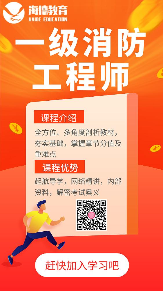邯郸2019年消防工程师考试招生咯