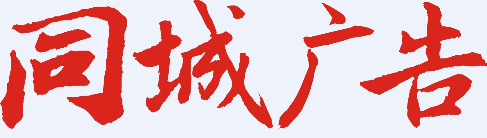 峰峰同城广告诚招平面设计一名!