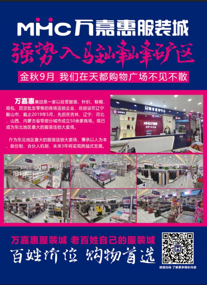 峰峰天都商场MHC万嘉惠服装城高薪招聘各岗位员工
