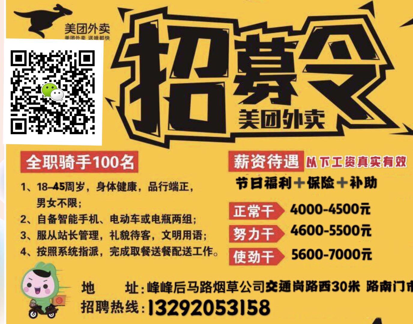 美�F外�u�L期招聘送餐�T手和�I�战�理,月薪4000-8000上不封�!