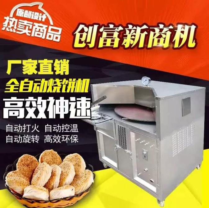 零风险,0门槛的小投资最火爆创业项目――峰峰最火烧饼机!