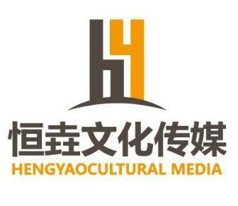 恒��文化传媒有限公司