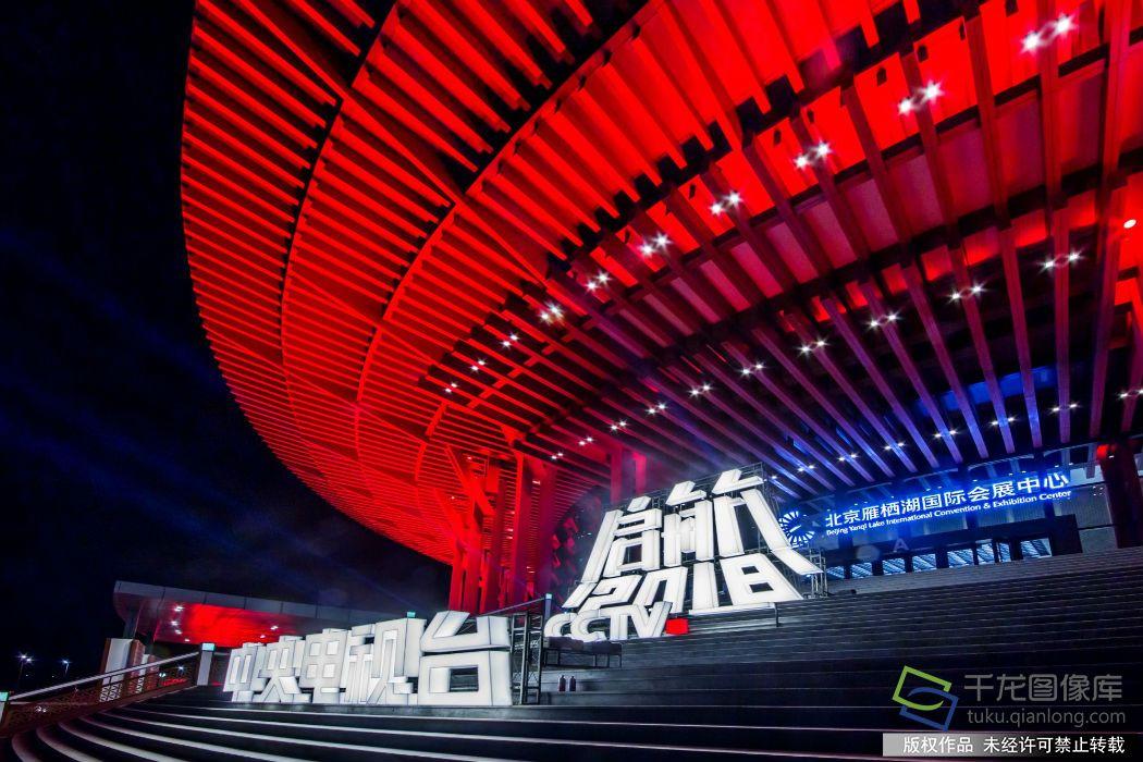 CCTV启程2018跨年晚会